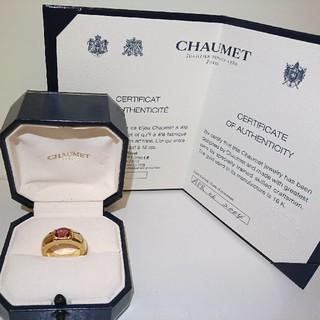 ショーメ(CHAUMET)のショーメ CHAUMET リング 美品 正規店 (リング(指輪))