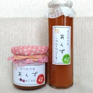 あんずジャム(酸味のジャム)、フルーツソースセット(缶詰/瓶詰)