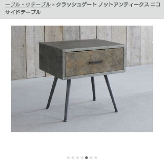 イデー(IDEE)の美品 ノットアンティーク サイドテーブル(コーヒーテーブル/サイドテーブル)