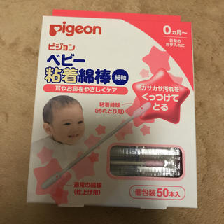 ピジョン(Pigeon)のピジョン ベビー粘着綿棒 新品(綿棒)