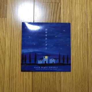 ジブリ(ジブリ)のおやすみジブリ CD(アニメ)