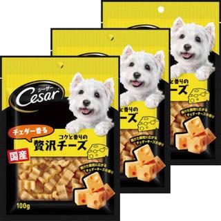 シーザー(CASAR)の新品シーザースナック 贅沢チーズ3袋セット わんちゃんオヤツ(犬)