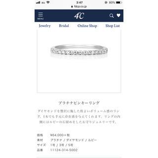 ヨンドシー(4℃)の4°C プラチナピンキーリング(リング(指輪))