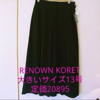 スキャパ(SCAPA)の【新品】KORET大きいサイズ 定価20895洗えるドレーブスカート(ロングスカート)