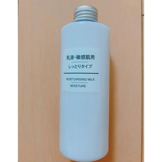 ムジルシリョウヒン(MUJI (無印良品))のMUJI (無印良品) ・・乳液 敏感肌用 しっとりタイプ(乳液 / ミルク)