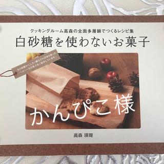 アムウェイ(Amway)の白砂糖を使わないお菓子(菓子/デザート)