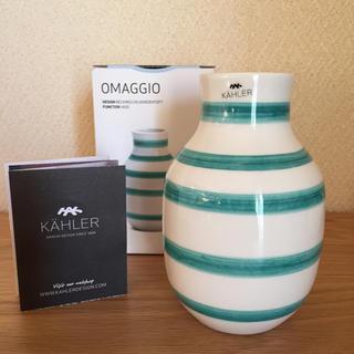 ケーラー(Kahler)のKahler ケーラー オマジオ フラワーベース ライトグリーン  Sサイズ(花瓶)