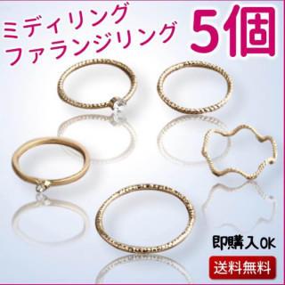 【母の日セール】≪新品≫ファランジリング 豪華5点セット(リング(指輪))