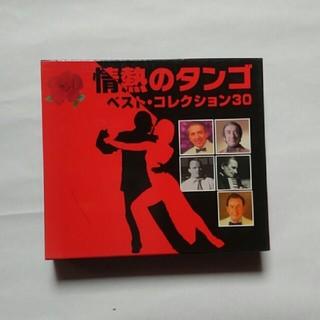 Kozさん専用 情熱のタンゴ ベスト・コレクション30  CD