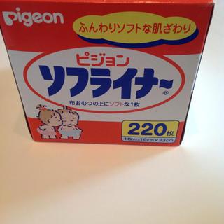 ピジョン(Pigeon)のPigeon ソフライナー☆(布おむつ)
