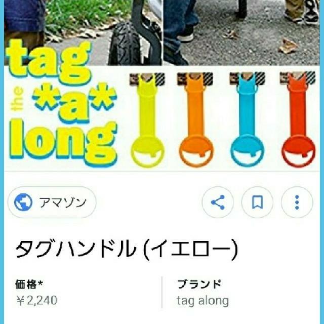 最安値 tag*a*long ストローラー ハンドル キッズ/ベビー/マタニティの外出/移動用品(簡易バギー)の商品写真