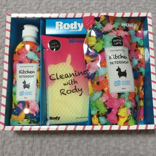 ロディ(Rody)のRody 洗剤セット(食器/哺乳ビン用洗剤)