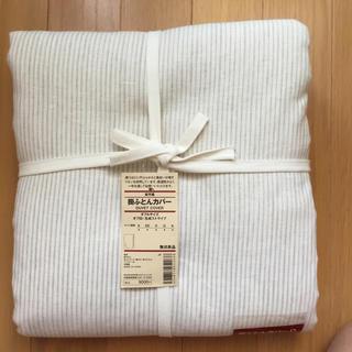 ムジルシリョウヒン(MUJI (無印良品))のMUJI 掛け布団カバーダブル(シーツ/カバー)