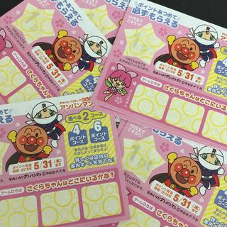 アンパンマン(アンパンマン)のアンパンマンクラブ 12ポイント(レストラン/食事券)