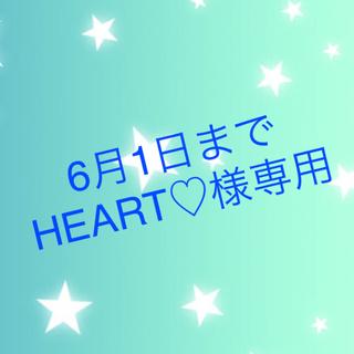 ムジルシリョウヒン(MUJI (無印良品))の6月1日まで HEART♡様専用  アクリルケース(小物入れ)