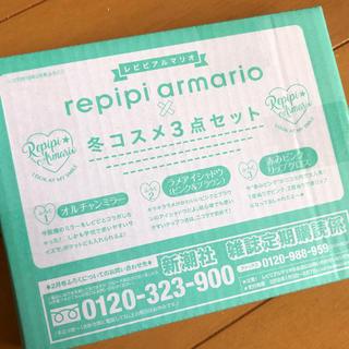 レピピアルマリオ(repipi armario)のニコラ付録 コスメ3点セット(コフレ/メイクアップセット)