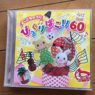 CD 2枚組    こどものうた びっくり箱‼︎60  (童謡/子どもの歌)
