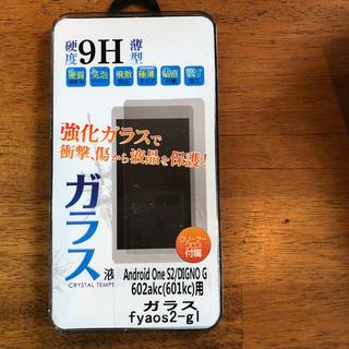 アンドロイド(ANDROID)の携帯 画面保護ガラス ・Android OneS2(保護フィルム)