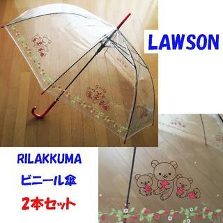サンエックス(サンエックス)の送料無料2本セット❤リラックマビニール傘ローソン春のリラックマフェア~コリこぐま(傘)