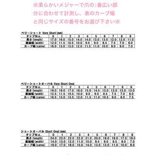 天然石 浴衣ネイル コスメ/美容のネイル(つけ爪/ネイルチップ)の商品写真