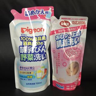 ピジョン(Pigeon)の新品 Pigeon 哺乳びん野菜洗い &洗濯洗剤(食器/哺乳ビン用洗剤)