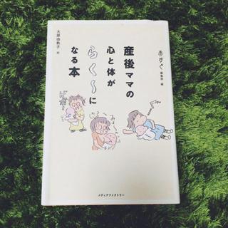 産後ママの心と体がらく〜になる本(その他)