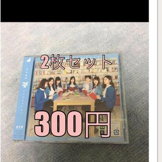 ノギザカフォーティーシックス(乃木坂46)の乃木坂46 シンクロニシティ  2枚セット(ミュージック)