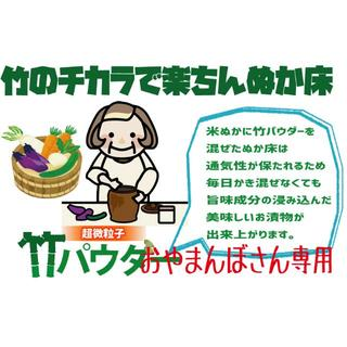 おやまんぼさん専用・超微粒子竹パウダー1キロ(その他)