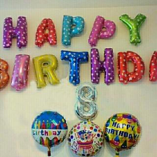 【今月のお誕生日♪優待★13文字マルチカラー】お誕生日祝い 数字 バルーン♪(ウェルカムボード)