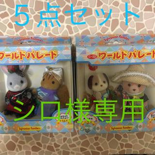 エポック(EPOCH)のワールドコレクションセット(ぬいぐるみ/人形)