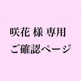 咲花 様  専用    ご確認ページ(ドライフラワー)