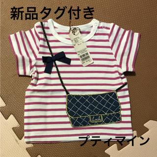 プティマイン(petit main)の新品 未使用 ティシャツ Tシャツ(その他)