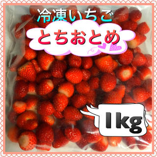 冷凍いちご 1kg  (フルーツ)