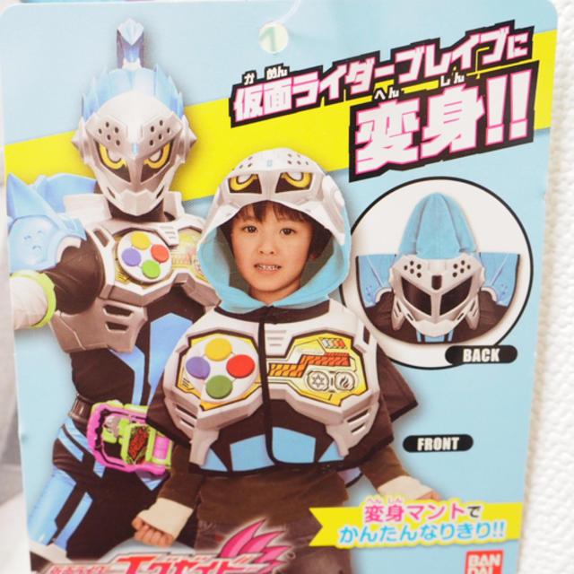 BANDAI(バンダイ)の仮面ライダーブレイブなりきり コスプレ マント 衣装 コスチューム 新品 エンタメ/ホビーのコスプレ(衣装)の商品写真