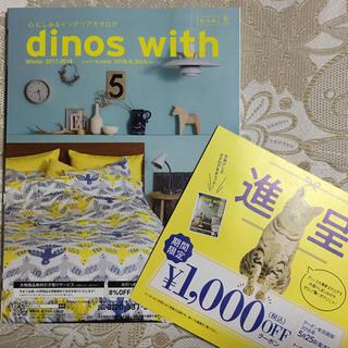 ディノス(dinos)のdinos カタログ  1000円OFFクーポンつき(ショッピング)