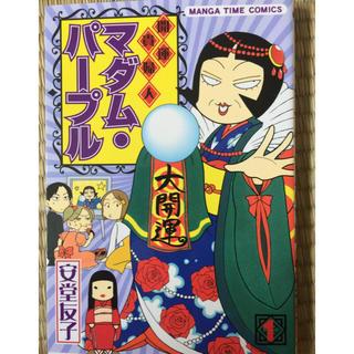 マダムパープル 安堂友子(4コマ漫画)