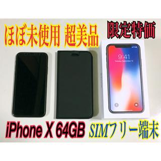 アップル(Apple)のゆっこ様専用◆Apple iPhoneX 64GB 【SIMフリー】◆(スマートフォン本体)