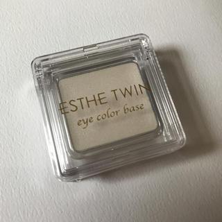 ESTHE TWIN アイカラーベース(アイシャドウ)