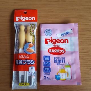 ピジョン(Pigeon)のピジョン 乳首ブラシ 2本入り おまけ付き(哺乳ビン用ブラシ)