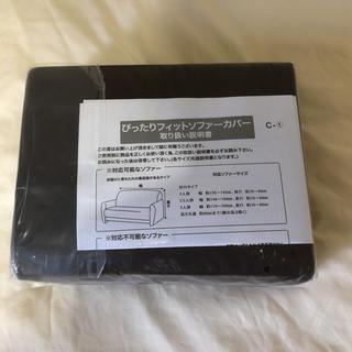 ソファー用カバー新品(ソファカバー)