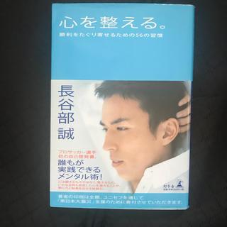 ゲントウシャ(幻冬舎)の長谷部誠 心を整える(趣味/スポーツ/実用)