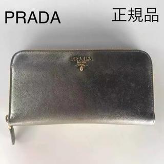プラダ(PRADA)の正規品 PRADA 長財布 プラダ シルバー ゴールド メタリック サフィアーノ(財布)