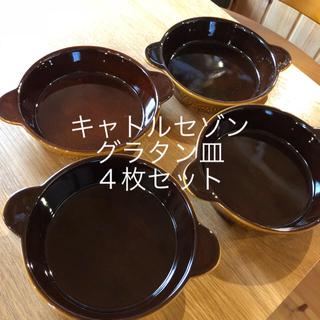 キャトルセゾン(quatre saisons)の新品★5/23まで保留 キャトルセゾン グラタン皿(食器)
