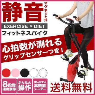 【送料無料】 ダイエットに♪折りたたみ マグネット式エアロバイク