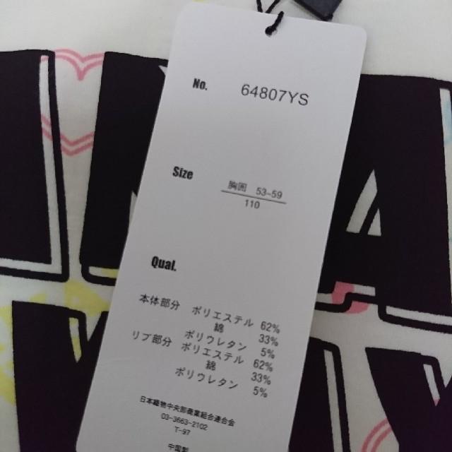 しまむら(シマムラ)の110㎝ ANAPway ワンピース キッズ/ベビー/マタニティのキッズ服 女の子用(90cm~)(ワンピース)の商品写真