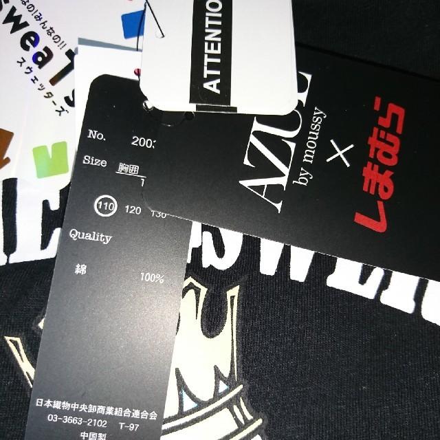 しまむら(シマムラ)のしまむら×AZUL 110 半袖Tシャツ キッズ/ベビー/マタニティのキッズ服 男の子用(90cm~)(Tシャツ/カットソー)の商品写真