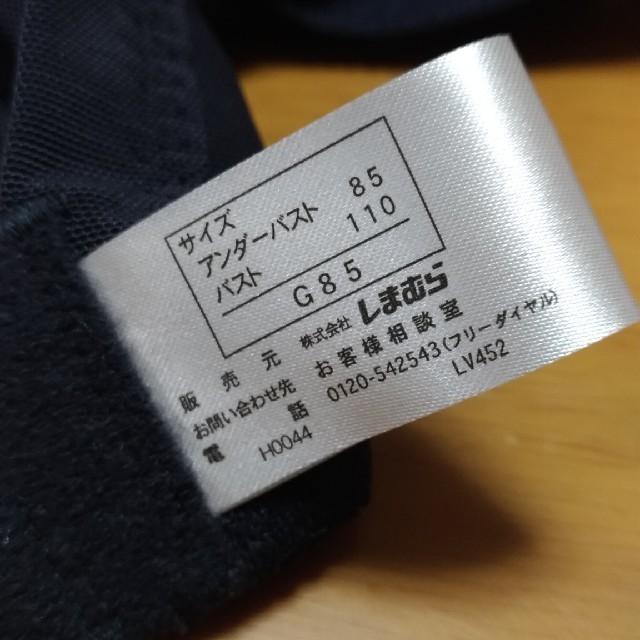 しまむら(シマムラ)の下着 G85 レディースの下着/アンダーウェア(ブラ)の商品写真
