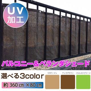 ベランダシェード サンシェード 360cm×80m/ブラウン(ブラインド)