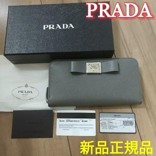 プラダ(PRADA)の新品 プラダ PRADA 長財布 財布 リボン 正規品★ 二つ折り キーケース(財布)