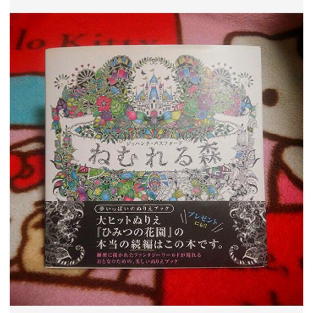 おとなのぬりえ眠れる森の通販 By 歴耀s Shopラクマ